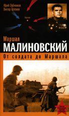 Лубченков Ю.Н., Артемов В.В. - Маршал Малиновский. От солдата до маршала' обложка книги