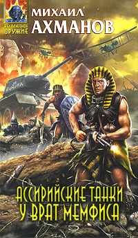 Ахманов М.С. - Ассирийские танки у врат Мемфиса обложка книги