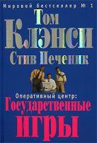 Клэнси Т., Печеник С. - Оперативный центр: Государственные игры' обложка книги