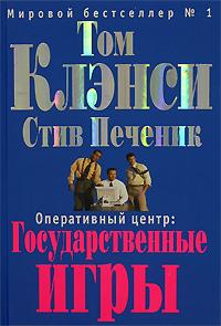 Оперативный центр: Государственные игры Клэнси Т., Печеник С.