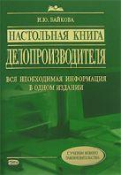 Байкова И.Ю. - Настольная книга делопроизводителя' обложка книги