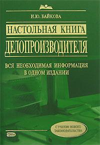 Настольная книга делопроизводителя Байкова И.Ю.