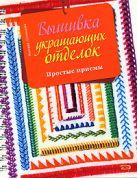 Сотникова Н.А. - Вышивка украшающих отделок' обложка книги