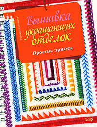 Вышивка украшающих отделок Сотникова Н.А.
