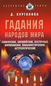Гадания народов мира: славянские, европейские, каббалистические, африканские, восточные и другие