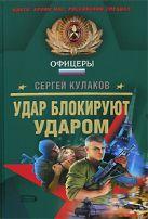 Кулаков С.Ф. - Удар блокируют ударом' обложка книги