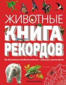 Тамбиев А.Х. - Животные. Книга рекордов' обложка книги