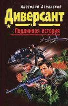 Азольский А.А. - Диверсант' обложка книги