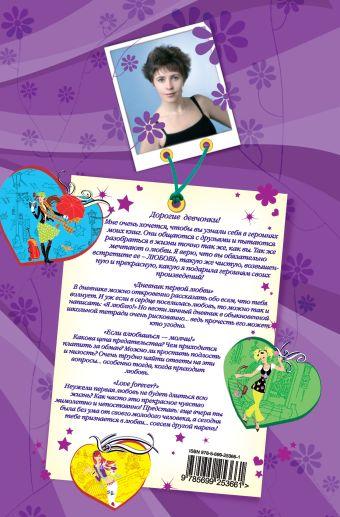 Первая книга романов о любви для девочек Лубенец С.