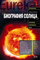Уайтхаус Д. - Биография Солнца' обложка книги