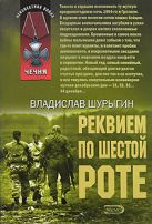 Шурыгин В.В. - Реквием по шестой роте' обложка книги