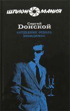 Донской С.Г. - Сотрудник отдела невидимок' обложка книги