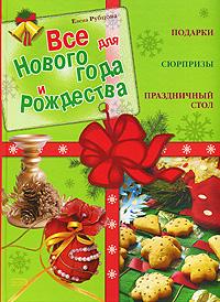 Все для Нового года и Рождества. Подарки. Сюрпризы. Праздничный стол Рубцова Е.