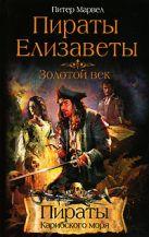 Марвел П. - Пираты Елизаветы. Золотой век' обложка книги