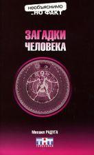 Радуга М. - Загадки человека' обложка книги
