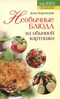 Необычные блюда из обычной картошки Боровская Э.