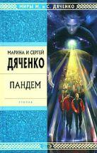 Дяченко М.Ю., Дяченко С.С. - Пандем' обложка книги
