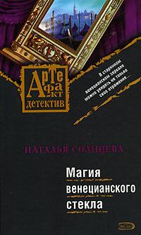 Магия венецианского стекла Солнцева Н.А.