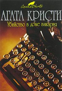 Убийство в доме викария Кристи А.