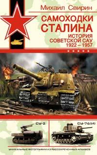 Самоходки Сталина. История советской САУ 1919 - 1945