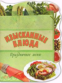 Изысканные блюда. Праздничное меню