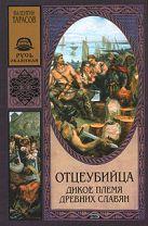Тарасов В.Н. - Отцеубийца. Дикое племя древних славян' обложка книги