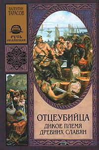 Отцеубийца. Дикое племя древних славян