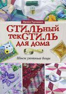 Турченко И. - Стильный текстиль для дома: шьем уютные вещи' обложка книги