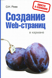 Создание Web-страниц в кармане
