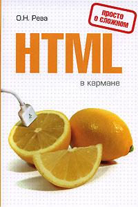 HTML в кармане