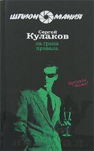 Кулаков С.Ф. - На грани провала' обложка книги