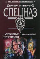 Шахов М.А. - Устранение строптивого' обложка книги