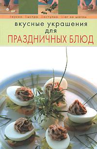 Вкусные украшения для праздничных блюд