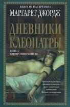 Джордж М. - Дневники Клеопатры. Кн. 2. Царица поверженная' обложка книги