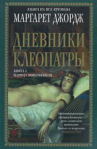 Дневники Клеопатры. Кн. 2. Царица поверженная