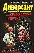 Азольский А.А. - Клетка' обложка книги