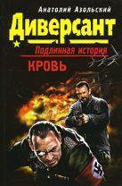 Азольский А.А. - Кровь' обложка книги