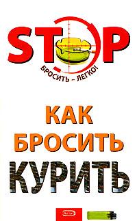Как бросить курить Краснова С.А., Тундалева В.С.