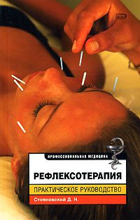 Рефлексотерапия. Практическое руководство Стояновский Д.Н.