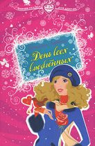 Лубенец С. - День всех влюбленных' обложка книги