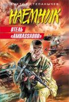 Степанычев В. - Отель Ambassador' обложка книги