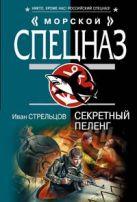 Стрельцов И.З. - Секретный пеленг' обложка книги