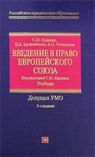 Кашкин С.Ю. - Введение в право Европейского Союза: учебник. 2-е изд., испр. и доп.' обложка книги