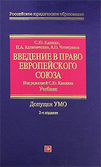 Введение в право Европейского Союза: учебник. 2-е изд., испр. и доп. Кашкин С.Ю.
