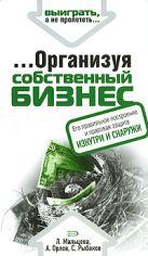 Мальцева Л.А., Орлов А.А., Рыбаков С.А. - Организуя собственный бизнес' обложка книги