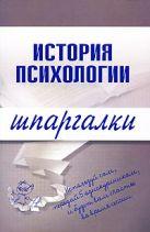 Лучинин А.С. - История психологии. Шпаргалки' обложка книги