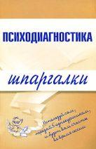 Лучинин А.С. - Психодиагностика. Шпаргалки' обложка книги