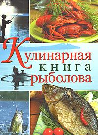 Кулинарная книга рыболова (серия Подарочные издания. Кулинария) - фото 1