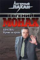 Монах Е.М. - Братва: кровь за кровь' обложка книги