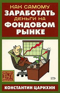 Как самому заработать деньги на фондовом рынке